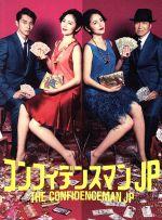 コンフィデンスマンJP DVD-BOX(通常)(DVD)