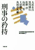 刑事の矜持 日本推理作家協会賞受賞作家傑作短編集 7(双葉文庫)(文庫)