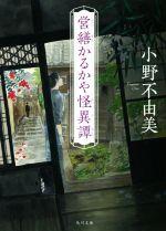 営繕かるかや怪異譚(角川文庫)(文庫)