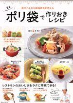 簡単!おいしい!ポリ袋で作りおきレシピ(TJ MOOK)(単行本)