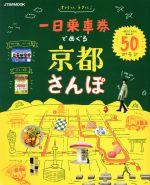 一日乗車券でめぐる京都さんぽ(JTBのMOOK)(単行本)