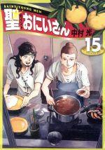 聖☆おにいさん(15)(モーニングKC)(大人コミック)