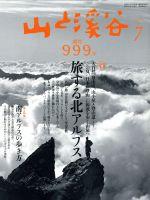 山と渓谷(月刊誌)(2018年7月号)(雑誌)