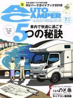 AUTO CAMPER(月刊誌)(2018年7月号)(雑誌)