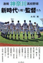 激戦 神奈川高校 野球新時代を戦う監督たち(単行本)