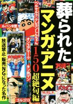 葬られたマンガ・アニメ150 超絶句編(単行本)