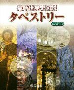 最新世界史図説タペストリー 十六訂版(単行本)