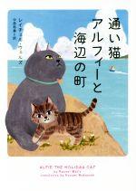 通い猫アルフィーと海辺の町(ハーパーBOOKS)(文庫)