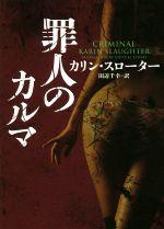 罪人のカルマ(ハーパーBOOKS)(文庫)
