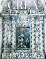 CREA Traveller(季刊誌)(No,54 Summer 2018)(雑誌)