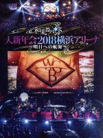 和楽器バンド 大新年会2018横浜アリーナ ~明日への航海~(初回生産限定版)(三方背ケース、トレカ1種、フォトブックレット、DVD1枚、CD2枚付)(通常)(DVD)