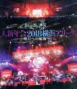 和楽器バンド 大新年会2018横浜アリーナ ~明日への航海~(Blu-ray Disc)(BLU-RAY DISC)(DVD)