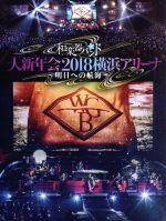 和楽器バンド 大新年会2018横浜アリーナ ~明日への航海~(初回生産限定版)(Blu-ray Disc)(三方背ケース、トレカ1種、フォトブックレット、BD、CD2枚付)(BLU-RAY DISC)(DVD)