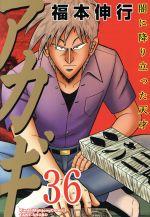 アカギ(36)(近代麻雀C)(大人コミック)