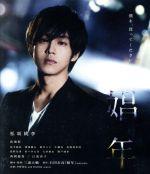 娼年(通常版)(Blu-ray Disc)(BLU-RAY DISC)(DVD)