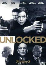 アンロック 陰謀のコード(通常)(DVD)