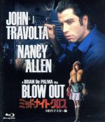 ミッドナイト・クロス -HDリマスター版-(Blu-ray Disc)(BLU-RAY DISC)(DVD)