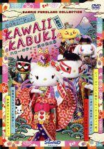 KAWAII KABUKI ハローキティ一座の桃太郎(通常)(DVD)