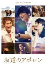坂道のアポロン 豪華版(Blu-ray Disc)(BLU-RAY DISC)(DVD)
