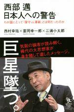 西部邁 日本人への警告 わが国にとって「保守vs.革新」とは何だったのか(知的発見!BOOKS)(単行本)