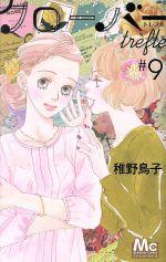 クローバー trefle(9)(マーガレットC)(少女コミック)