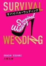 SURVIVAL WEDDING(文庫)