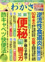 わかさ(月刊誌)(2018年8月号)(雑誌)