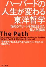 ハーバードの人生が変わる東洋哲学 悩めるエリートを熱狂させた超人気講義(ハヤカワ文庫NF)(文庫)