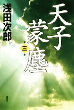 天子蒙塵(第三巻)(単行本)