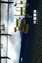 宝島(単行本)