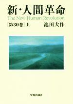 新・人間革命(第30巻 上)(単行本)
