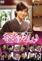 役者ダマしい DVD-BOX(通常)(DVD)