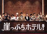 崖っぷちホテル! Blu-ray BOX(Blu-ray Disc)(BLU-RAY DISC)(DVD)