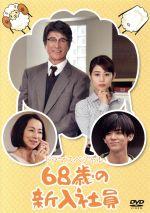 68歳の新入社員(通常)(DVD)