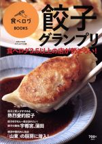餃子グランプリ(saita mook 食べログBOOKS)(単行本)