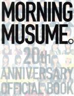 モーニング娘。20周年記念オフィシャルブック(単行本)