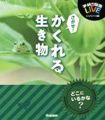 さがせ!かくれる生き物(学研の図鑑LIVEビジュアルクイズ図鑑)(児童書)