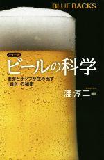 ビールの科学 カラー版 麦芽とホップが生み出す「旨さ」の秘密(ブルーバックス)(新書)