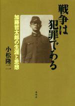 戦争は犯罪である 加藤哲太郎の生涯と思想(単行本)