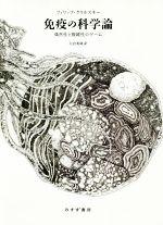 免疫の科学論 偶然性と複雑性のゲーム(単行本)