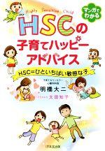 マンガでわかる HSCの子育てハッピーアドバイス HSC=ひといちばい敏感な子(単行本)