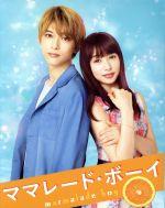 ママレード・ボーイ プレミアム・エディション(Blu-ray Disc)(BLU-RAY DISC)(DVD)
