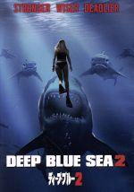 ディープ・ブルー2(通常)(DVD)