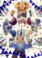 スタミュinハロウィン(通常)(DVD)