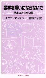 数学を嫌いにならないで 基本のおさらい篇(岩波ジュニア新書)(新書)