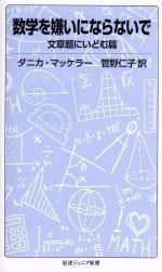 数学を嫌いにならないで 文章題にいどむ篇岩波ジュニア新書