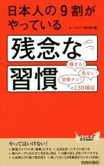 日本人の9割がやっている残念な習慣(青春新書PLAY BOOKS)(新書)