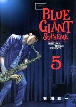 BLUE GIANT SUPREME(5)(ビッグCスペシャル)(大人コミック)