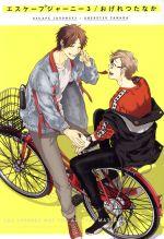 エスケープジャーニー(3)(b-BOY C DX)(大人コミック)