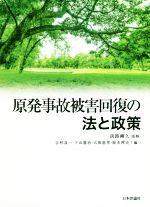 原発事故被害回復の法と政策(単行本)